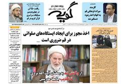 صفحه اول روزنامههای استان قم ۲۷ مرداد ۹۸