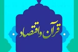 نظام اقتصادی ایران از قرآن اخذ نشده است