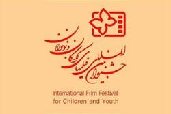 برگزاری سی و دومین جشنواره بینالمللی فیلم کودک و نوجوان در مشهد