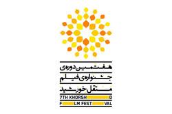 معرفی اعضای شورای سیاستگذاری جشنواره فیلم مستقل خورشید