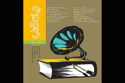 شماره خرداد-مرداد «جهان کتاب» روی پیشخوان آمد