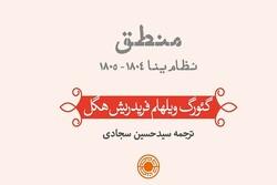 کتاب منطق نظام ینا(۱۸۰۴ ـ ۱۸۰۵) هگل ترجمه و منتشر شد