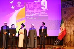 ۷۷ برگزیده نهمین جشنواره رضوی در قم تجلیل شدند