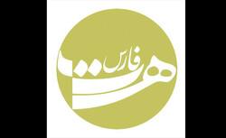 هیئت مدیره انجمن هنرهای تجسمی استان فارس مشخص شد