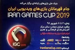میزبانی رقابتهای جام قهرمانان بازیهای ویدئویی ایران به یزد رسید