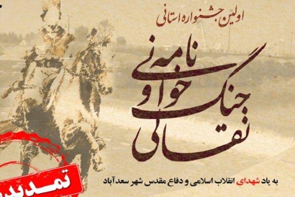 مهلت ارسال آثار جشنواره جنگنامه خوانی استان بوشهر تمدید شد