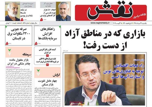 صفحه اول روزنامه های ۲۷ مرداد ۹۸