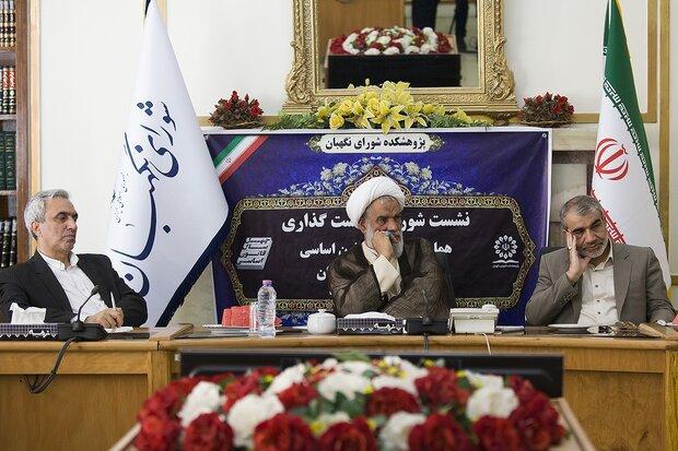اولین جلسه شورای سیاستگذاری همایش چهل سال قانون اساسی برگزار شد