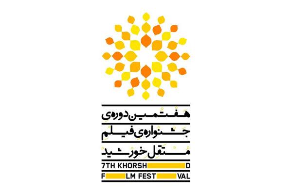 معرفی فیلمهای بخش ویژه بازآفرینی شهری جشنواره فیلم مستفل خورشید
