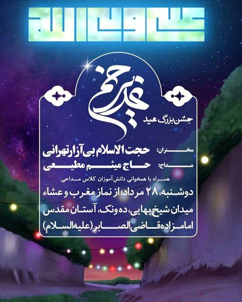 جشن عیدغدیرخم در امامزاده قاضی الصابر(ع) برگزار می شود
