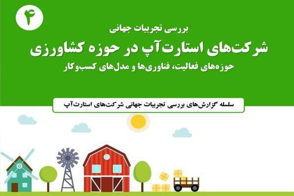 مدد گرفتن از تجربیات جهانی استارتاپی به منظور مدرن کردن کشاورزی