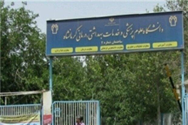دانشگاه علوم پزشکی کرمانشاه رتبه هشتم تولیدات علمی را دارد