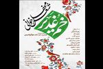 محفل شعرخوانی «خم غدیر» در بیت آیتالله بروجردی برگزار میشود