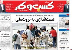 صفحه اول روزنامه های اقتصادی ۲۸ مرداد ۹۸