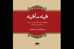 تصحیح فروزانفر از «فیهمافیه» به چاپ هفتم رسید