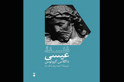 «فلسفه عیسی» به چاپ دوم رسید