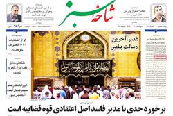 صفحه اول روزنامههای استان قم ۲۸ مرداد ۹۸