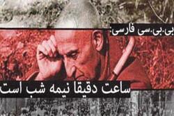 فرافکنی بیبیسی فارسی در مورد کودتای ۲۸ مرداد