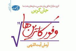 رمانی دیگر از جان گرین به فارسی ترجمه شد