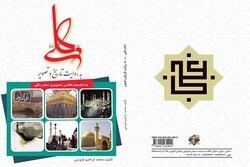 کتاب «امام علی(ع) به روایت تاریخ و تصویر» منتشر شد
