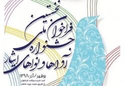 فراخوان نخستین جشنواره ملی آواها و نواهای ایثار منتشر شد