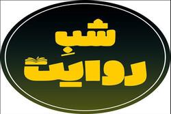 شب روایت «غدیر در متون کهن شیعه» را بررسی میکند