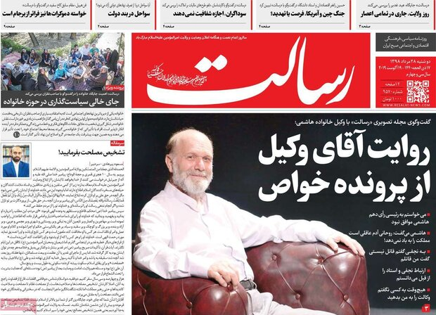 صفحه اول روزنامه های  ۲۸ مرداد ۹۸
