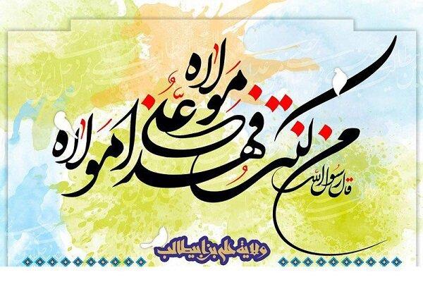 مسجد امام اصفهان مزین به کتیبههای تاریخی درباره اثبات ولایت است
