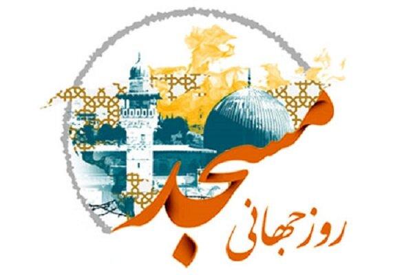 هفدهمین اجلاس سراسری روز مسجد برگزار می شود