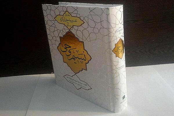 اولین جلد تفسیر قرآن «نسیم وحی» چاپ شد