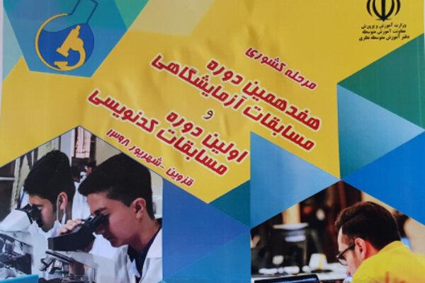 هفدهمین دوره مسابقات آزمایشگاهی کشوری در قزوین برگزار می شود