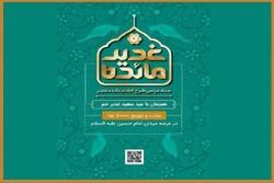 «مائده غدیر» با توزیع ۱۰ هزار غذا در میدان آئینی امام حسین(ع)