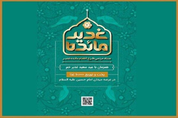 «مائده غدیر» با توزیع 10 هزار غذا در میدان آئینی امام حسین(ع)