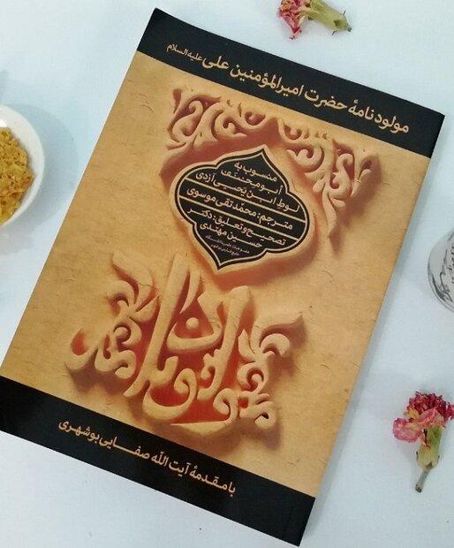 کتاب مولودنامه حضرت امیرالمؤمنین علی (ع) منتشر شد