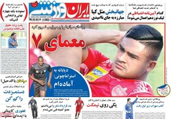 صفحه اول روزنامه های ورزشی ۳۰ مرداد ۹۸