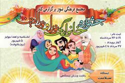جشنواره خانوادگی «نورا و نورالدین» در مجتمع فرهنگی نور قم آغاز شد
