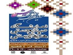 نمایشگاه صنایع دستی غرب کشور در مریوان برپا می شود
