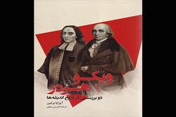 تبیین اندیشههای دو فیلسوف مهم عصر روشنگری در قالب یک کتاب