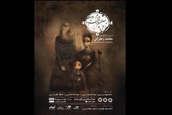 پوستر «من تاجیام» رونمایی شد/ زندگی دختر خزانه دار ناصرالدین شاه