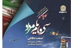 صنعت دفاعی ایران صحنه هراس و وحشت دشمنان ملت است