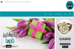معرفی فروشگاه اینترنتی ویژه هدیه با پکهای کادو تولد جذاب