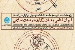 کنفرانس کیهانشناسی و هیئتنگاری در تمدن اسلامی برگزار می شود