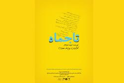 نمایشنامهخوانی «تاجماه» به نفع مردم سیلزده