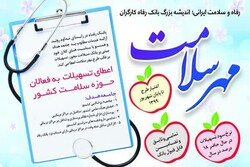 رفاه و سلامت ایرانی؛ اندیشه بزرگ بانک رفاه کارگران