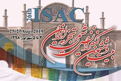 کنفرانس ملی شیمی تجزیهایران در سمنان برگزار شد