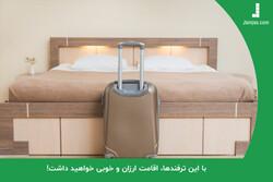 ترفندهایی برای رزرو هتل خوب و ارزان