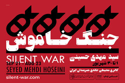 """""""Silent War"""""""