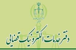 دفاتر خدمات الکترونیک قضایی سیستان و بلوچستان به ۵۳ مورد می رسد
