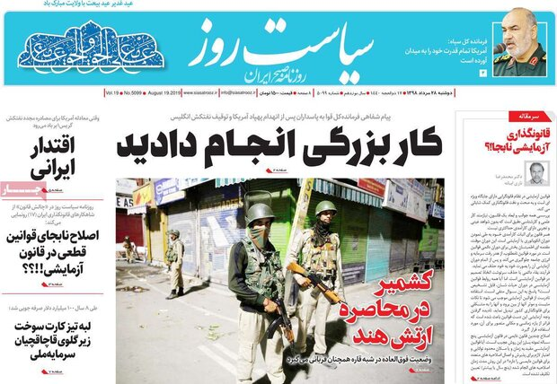 صفحه اول روزنامه های ۳۰ مرداد ۹۸