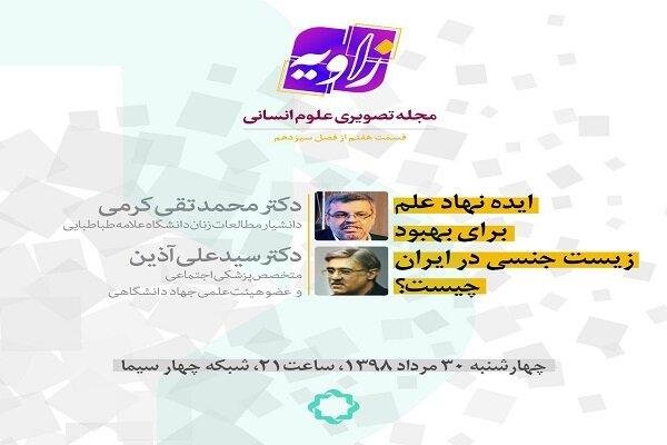 «ایده نهاد علم برای بهبود زیست جنسی در ایران» بررسی می شود